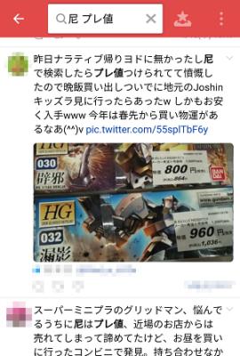 Twitterの情報