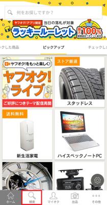 ヤフオクアプリの検索画面