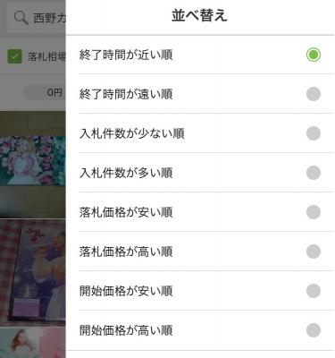ヤフオクアプリの並べ替え機能