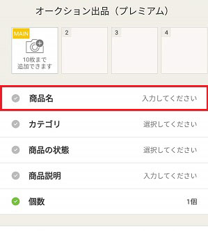 商品名の選択画面