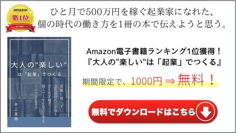 電子書籍Amazonランキング1位